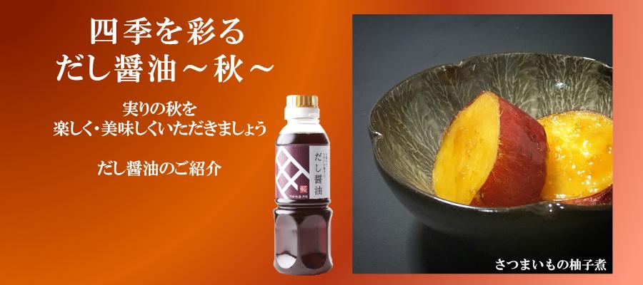 だし醤油~秋~